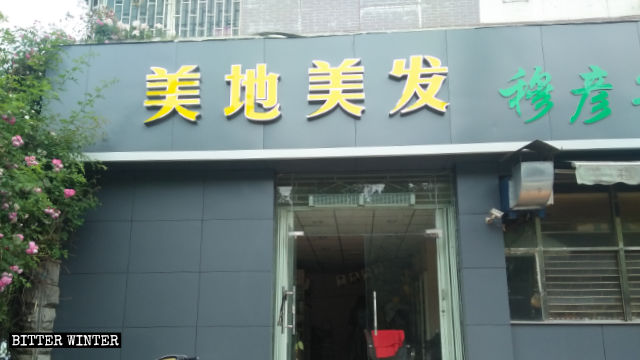 """In early March, the Chinese characters for """"Canaan"""" were removed from """"Good Land of Canaan Barber's Shop"""" in Zhengzhou city"""