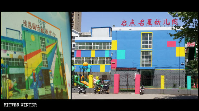 """""""Great Grace Early Childhood International Education Center"""" is changed to """"Starting-Point Celebrity Kindergarten."""""""