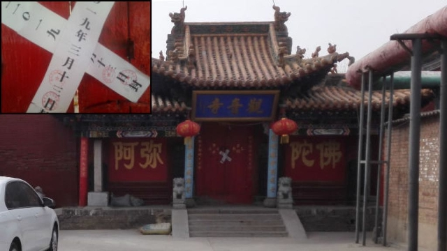 The Guanyin temple was sealed off.