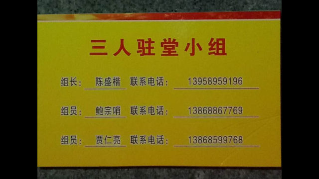 "Information about the ""team of three"" sent to a church in Wenzhou city in Zhejiang Province, taken from Pastor Liu Yi's Twitter account."