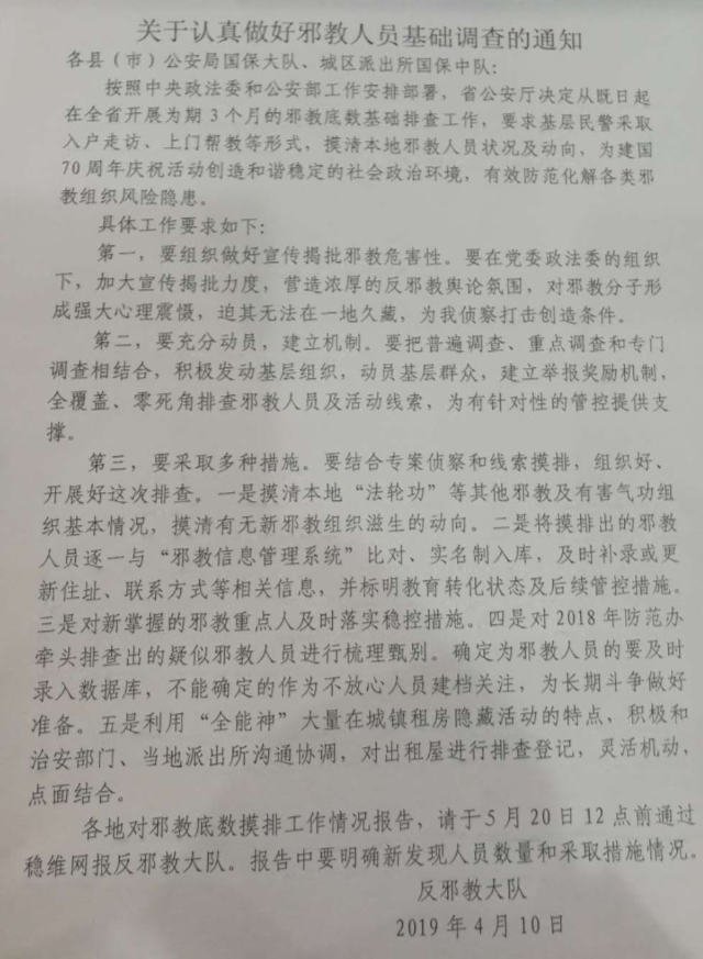A document from a county in central China's Henan Province, entitled Notice on Conscientiously Carrying Out a Basic Investigation of Xie Jiao Members.