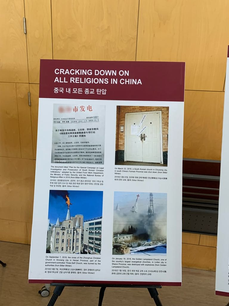 Panels depicted the persecution of all religions in China.
