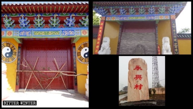 "The entrance to Sanguan Temple is sealed off with bricks; the Eight Trigrams on either side of the entrance have disappeared; the name ""Sanguan Temple"" on its directional road stele has been changed into the name ""Yongxing Village."""
