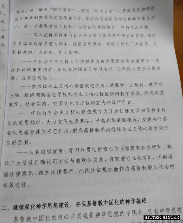 Selection of Outline of Hunan's Five-Year Work Plan to Promote the Sinicization of Christianity