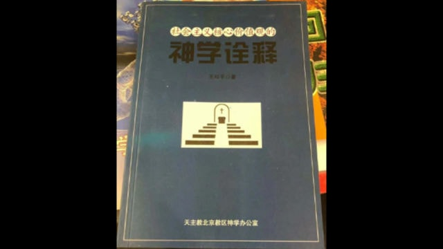 The cover of Theological Interpretation of the Core Socialist Values (from Pastor Liu Yi's Twitter account)