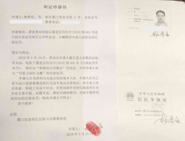 The application for an appeal hearing prepared by Pastor Yang Xibo.
