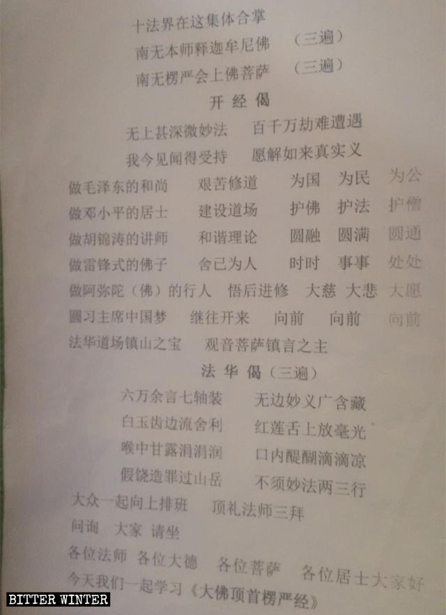 The words believers are required to chant at each ceremony expressing loyalty to the Communist Party.