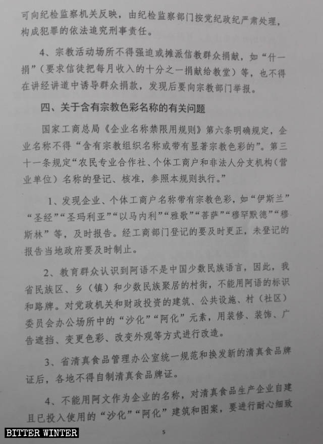 A excerpt of the document issued by a county in Henan Province.