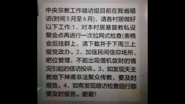 A WeChat notice about the central religious work inspection team's arrival in Fujian.