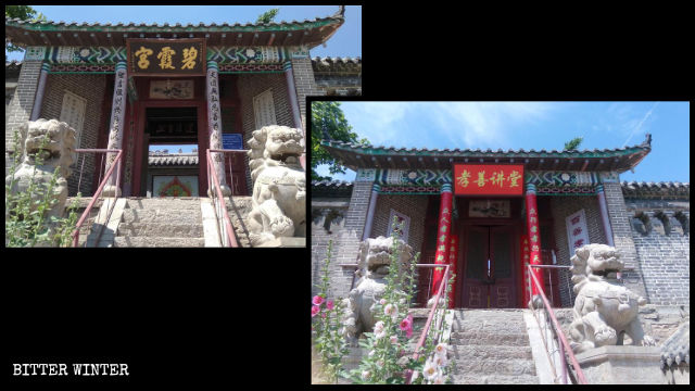 """: The signboard of Bixia Palace has been changed into """"Filial Piety and Virtue Lecture Hall."""" Taoist sayings on either side of the entrance were replaced, leaving them devoid of any Taoist characteristics."""
