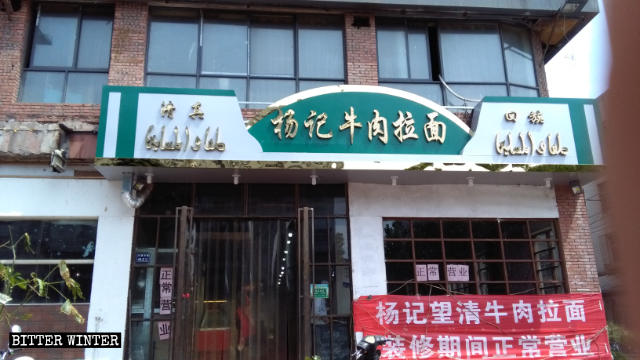 """The new """"sinicized"""" signboard."""