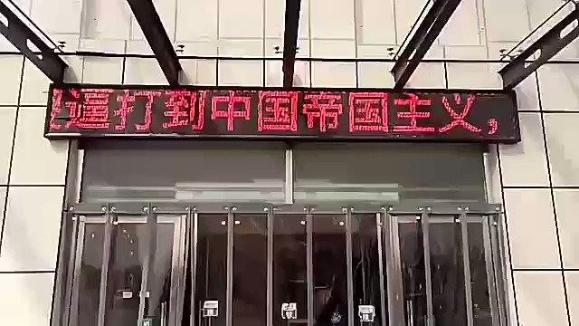 the LED scrolling screen of Gaoyang County Hospital appeared anti-China speech