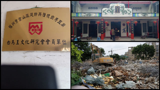 Folk religion Baimawang Temple in Jianxin town is being demolished.
