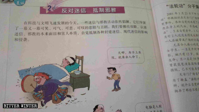"""Content related to """"resisting xie jiao"""" is included in the primary school textbook"""