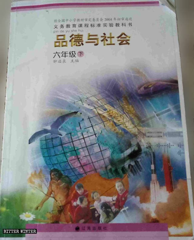 Content related to resisting xie jiao is included in the primary school textbook