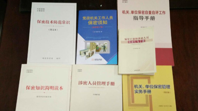 Internal training materials and work handbook for confidentiality