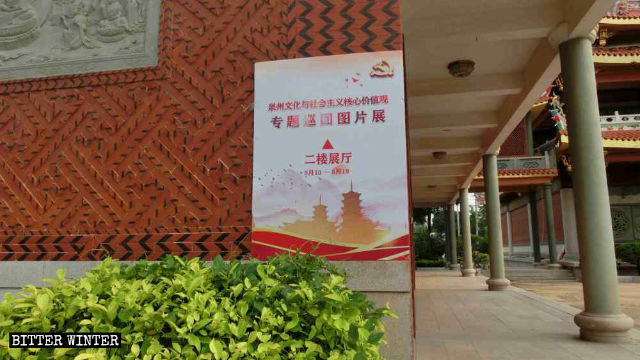 """The propaganda poster for the """"Quanzhou Culture and Core Socialist Values Thematic Tour Photo Exhibition"""" displayed on the wall of Jieguanting Temple."""