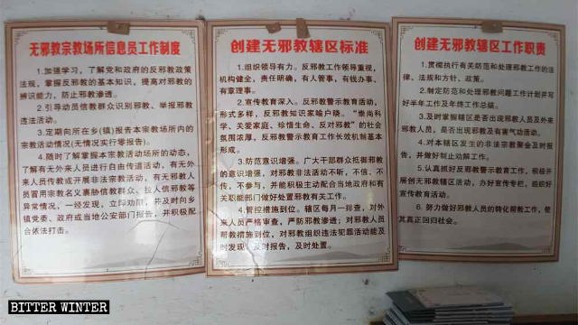 """A poster """"Xie Jiao-Free Religious Venue Information Officer Working System"""" displayed in the temple."""
