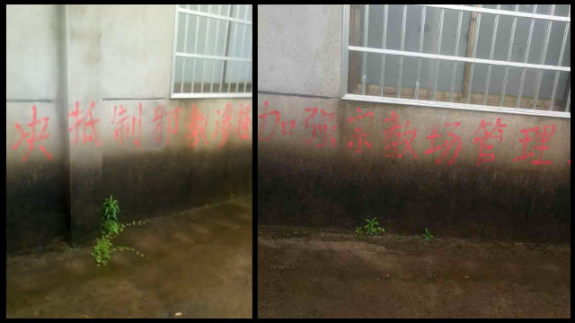 "The slogan ""Strengthen the management of religious venues and resolutely resist the infiltration of xie jiao"" was written on the outside wall of the meeting venue."