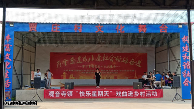 A performance is underway at Jiazhuang Village Cultural Theater