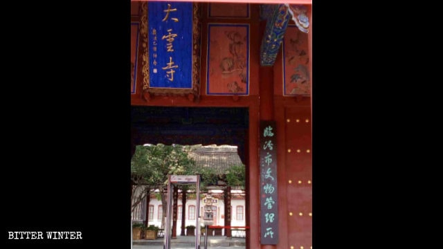 At the entrance to Dayun Temple hangs a signboard