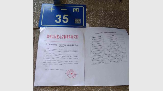 Notificação de fechar locais de reunião da Igreja de Shiyijian