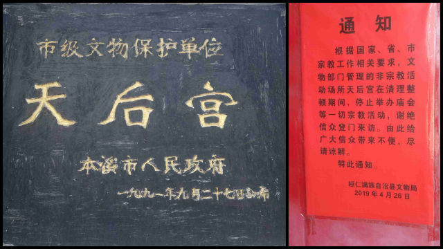 """Notice on the """"rectification"""" of Tianhou"""