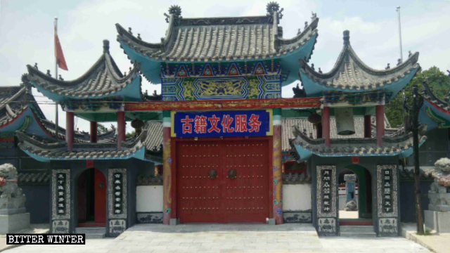 """The signboard reading """"Qingxu Temple"""" was replaced"""